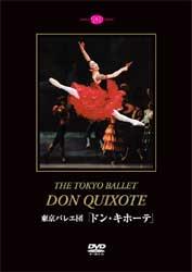 東京バレエ団「ドン・キホーテ」(DVD)