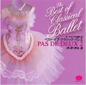 ベスト・オブ・クラシック・バレエ パ・ド・ドゥ2(CD)