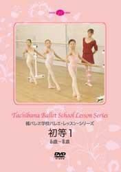橘バレヱ学校バレエ・レッスン・シリーズ 初等1<6歳~8歳>(DVD)
