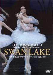 上野水香&マルティネズ 東京バレエ団「白鳥の湖」全幕(DVD)