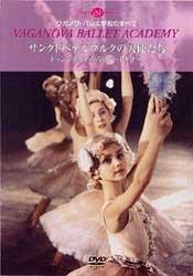 サンクトペテルブルクの天使たち〜ドゥジンスカヤからロパートキナへ(DVD)