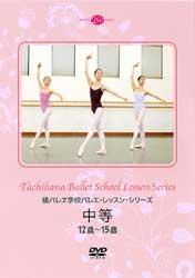 橘バレヱ学校バレエ・レッスン・シリーズ 中等(DVD)