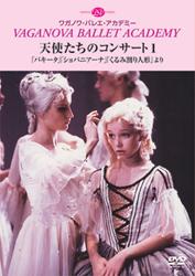 天使たちのコンサート1 「パキータ」「ショパニアーナ」「くるみ割り人形」より(DVD)