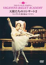 天使たちのコンサート2 「シンデレラ」第2幕&パ・ド・ドゥ(DVD)