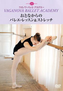 おとなからのバレエ・レッスン&ストレッチ(DVD)
