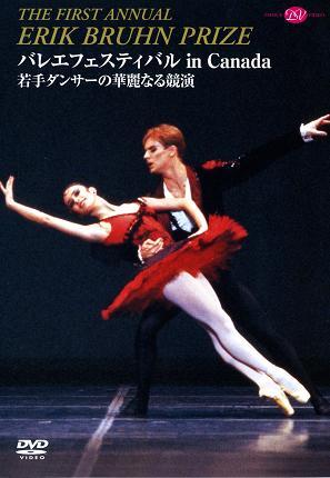 【特別値引商品】バレエフェスティバル in Canada(DVD)