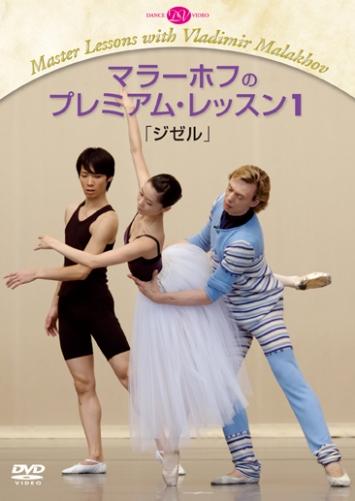 【特別値引商品】マラーホフのプレミアム・レッスン1「ジゼル」(DVD)
