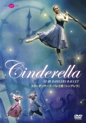 スターダンサーズ・バレエ団「シンデレラ」全2幕(DVD)