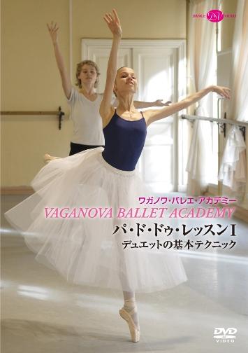 パ・ド・ドゥ・レッスン1 デュエットの基本テクニック(DVD)