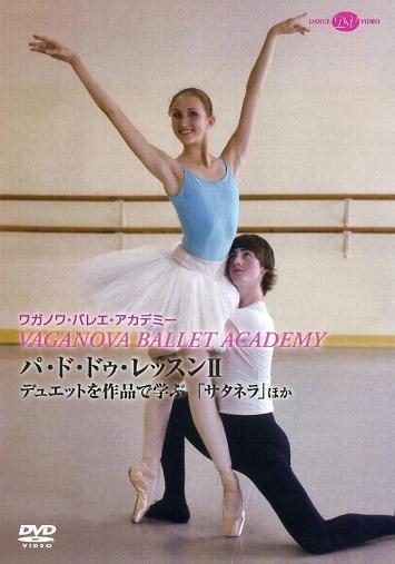 パ・ド・ドゥ・レッスン2 デュエットを作品で学ぶ「サタネラ」ほか(DVD)