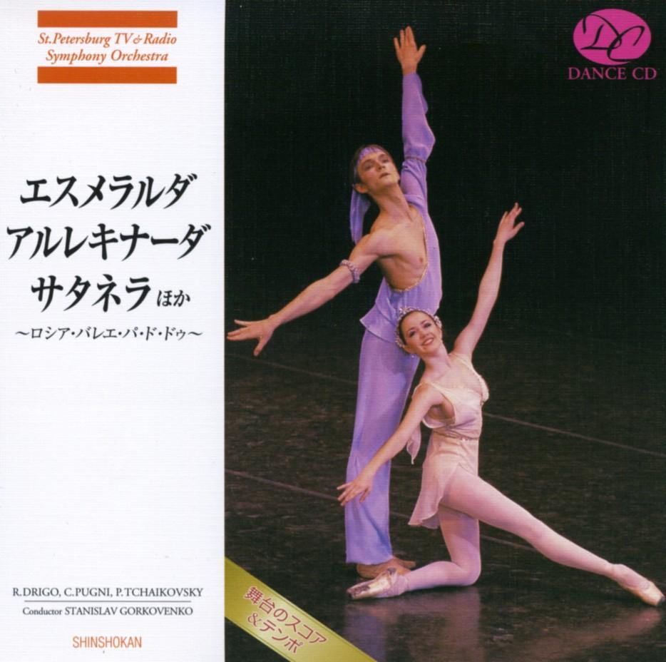 エスメラルダ/アルレキナーダ/サタネラほか~ロシア・バレエ・パ・ド・ドゥ (CD)