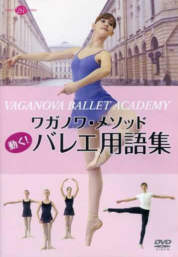 ワガノワ・メソッド 動く!バレエ用語集(DVD)