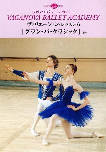 ヴァリエーション・レッスン6「グラン・パ・クラシック」ほか(DVD)