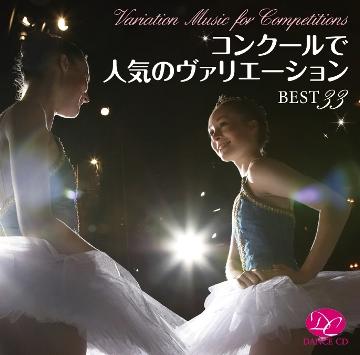 コンクールで人気のヴァリエーションBEST33(CD)