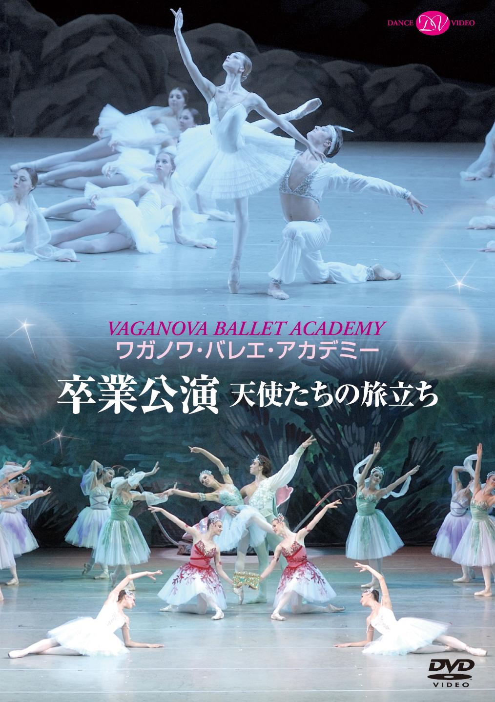 ワガノワ・バレエ・アカデミー 卒業公演〜天使たちの旅立ち(DVD)