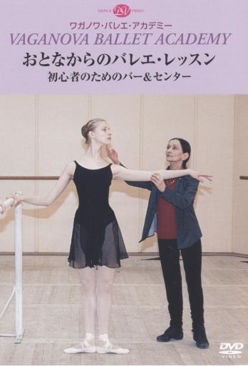 おとなからのバレエ・レッスン 初心者のためのバー&センター(DVD)