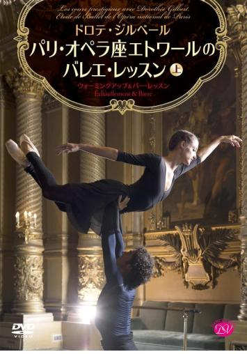 【数量限定!直筆サイン入り】ドロテ・ジルベール パリ・オペラ座エトワールのバレエ・レッスン<上巻>(DVD)