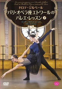 【数量限定!直筆サイン入り】ドロテ・ジルベール パリ・オペラ座エトワールのバレエ・レッスン<下巻>(DVD)