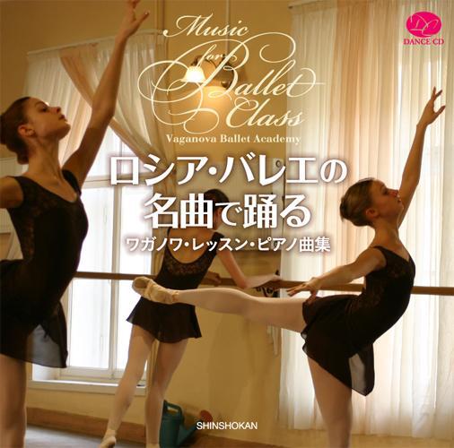 ロシア・バレエの名曲で踊る ワガノワ・レッスン・ピアノ曲集(CD)