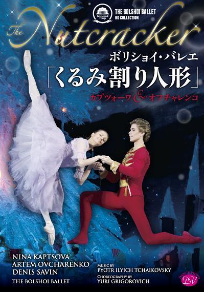 ボリショイ・バレエ「くるみ割り人形」カプツォーワ&オフチャレンコ(DVD)