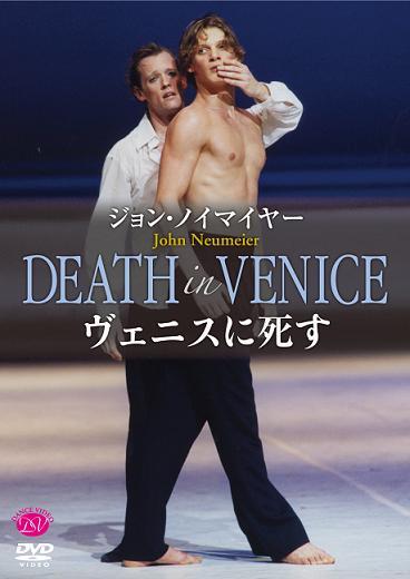 ジョン・ノイマイヤー「ヴェニスに死す」(DVD)