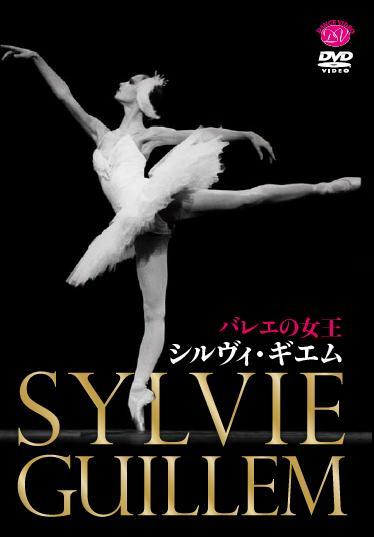 バレエの女王 シルヴィ・ギエム(DVD)