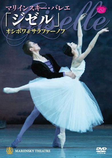 マリインスキー・バレエ「ジゼル」オシポワ&サラファーノフ(DVD)