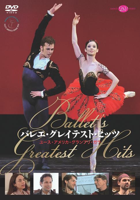 バレエ・グレイテスト・ヒッツ ユース・アメリカ・グランプリ・ガラ(DVD)