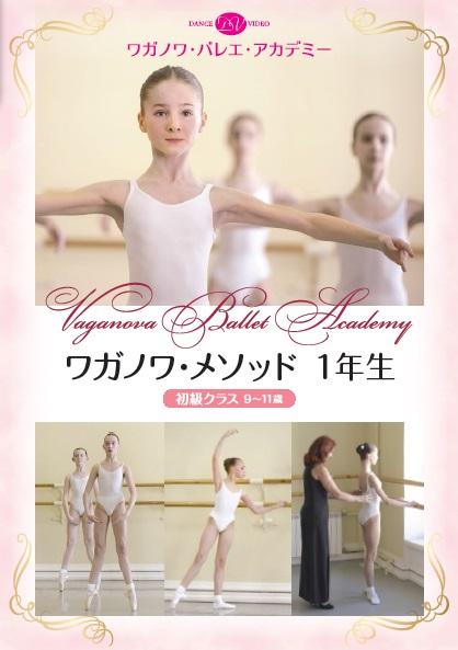 ワガノワ・メソッド 1年生 初級クラス 9~11歳(DVD)