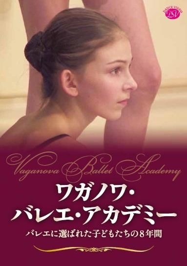 ワガノワ・バレエ・アカデミー バレエに選ばれた子どもたちの8年間(DVD)