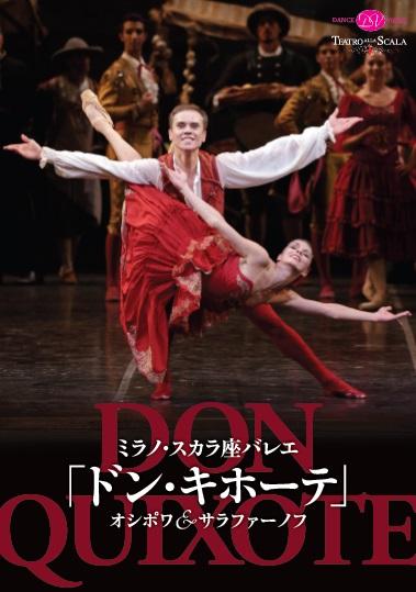 ミラノ・スカラ座バレエ「ドン・キホーテ」 オシポワ&サラファーノフ (DVD)