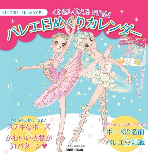 バレエ日めくりカレンダー