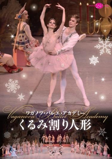 ワガノワ・バレエ・アカデミー「くるみ割り人形」全3幕 エピローグ付<2016年版> (DVD)