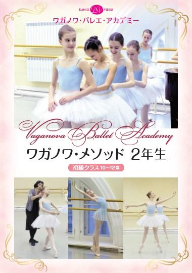 ワガノワ・メソッド 2年生 初級クラス 10~12歳(DVD)