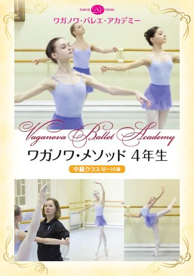 ワガノワ・メソッド 4年生 中級クラス 12~14歳(DVD)