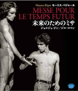 モーリス・ベジャール「未来のためのミサ」ジョルジュ・ドン/ジル・ロマン(Blu-ray)