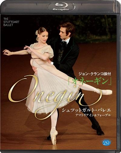 特典付★シュツットガルト・バレエ「オネーギン」 アマトリアイン&フォーゲル (Blu-ray)