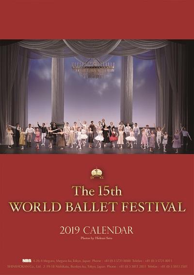 第15回世界バレエフェスティバル2019卓上カレンダー