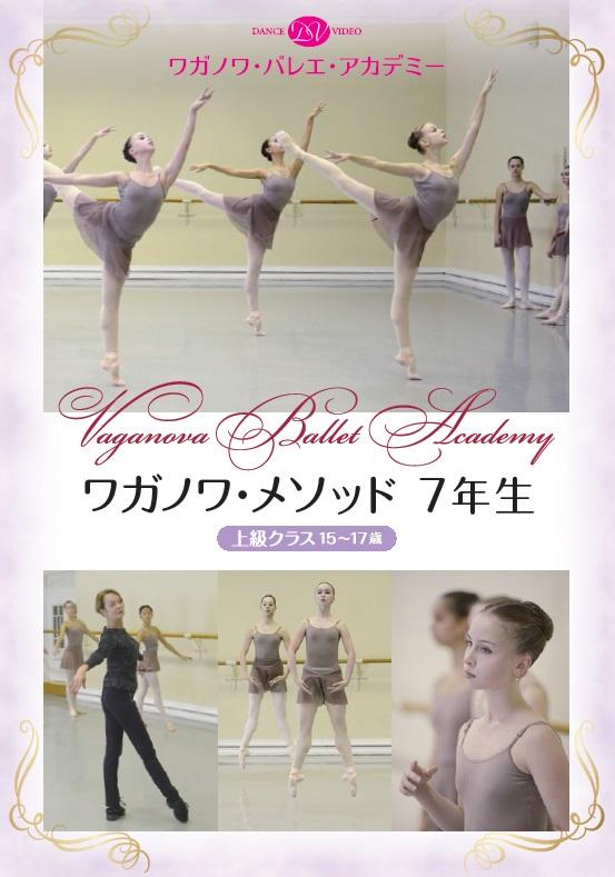 ワガノワ・メソッド 7年生 上級クラス 15〜17歳(DVD)