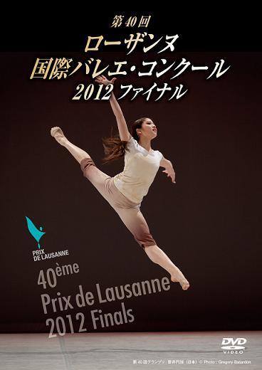 第40回ローザンヌ国際バレエ・コンクール2012 ファイナル(DVD)