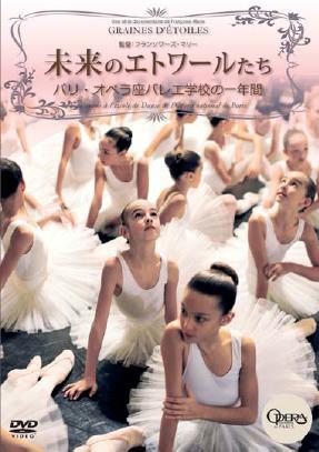 未来のエトワールたち パリ・オペラ座バレエ学校の一年間(DVD)