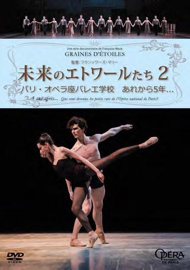 未来のエトワールたち2 パリ・オペラ座バレエ学校 あれから5年…(DVD)