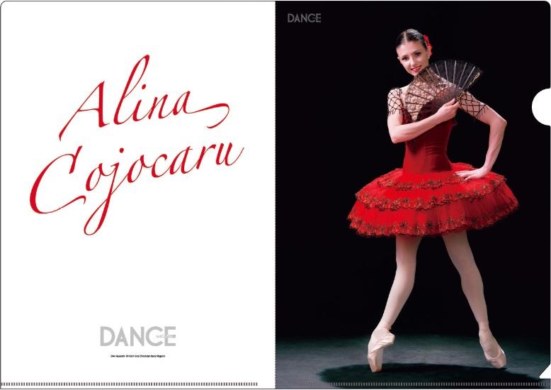 バレエダンサー A4クリアファイル(アリーナ・コジョカル)