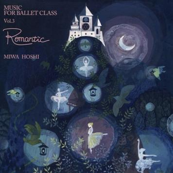 星美和 MIWA HOSHI MUSIC FOR BALLET CLASS Vol.3 Romantic(CD)