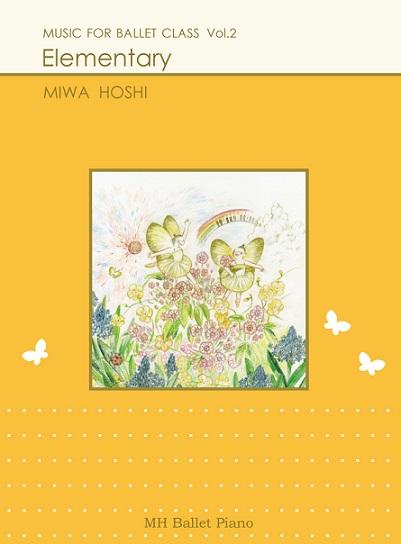 星美和 MIWA HOSHI MUSIC FOR BALLET CLASS Vol.2 初級 Elementary (楽譜)