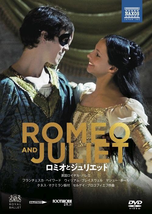 【特典付】映画「ロミオとジュリエット」(DVD)