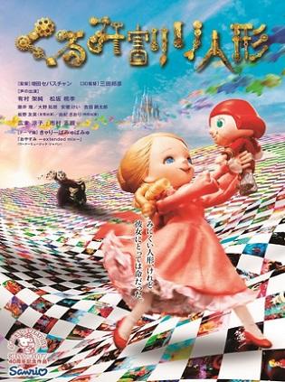 サンリオ映画「くるみ割り人形」2014版(DVD)