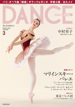 ダンスマガジン2019年3月号
