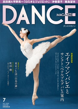 【告知カード付】ダンスマガジン2019年7月号