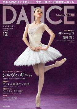ダンスマガジン2017年12月号